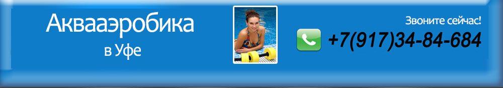 Аквааэробика, занятия аквааэробикой — это фитнес для похудения, аквааэробика в Уфе в бассейне, аквааэробика это лучшие отзывы и быстрый способ похудеть