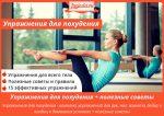Спортивные упражнения для похудения в домашних условиях – Упражнения для похудения — 15 самых эффективных упражнений