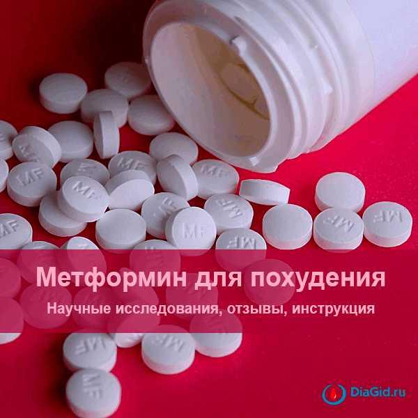 метформин для похудения отзывы врачей как принимать